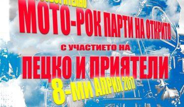 """Благотворително Мото - Рок Парти """"Побит Камък-2017"""""""