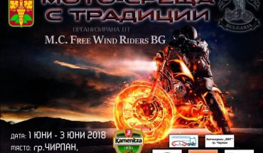 MC Free Wind Riders BG