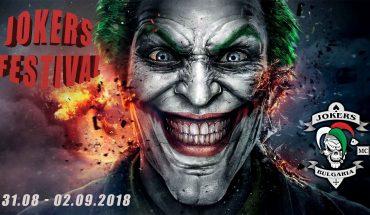Жокери от цял свят се събират у нас - Jokers Festival