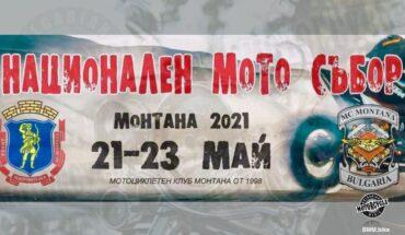 мото съборът на Montana MC