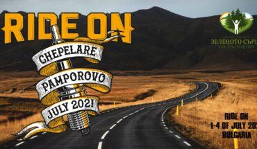 Започва Ride On 2021